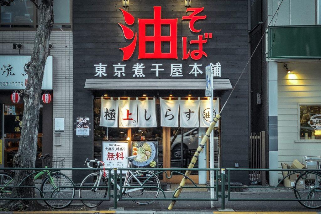 Tokyo Niboshiya Honpo : 油そば 東京煮干屋本舗 Ramen Restaurant