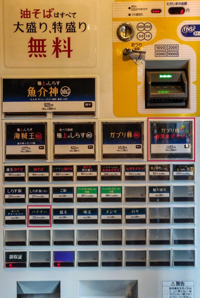 Tokyo Niboshiya Honpo Ramen Ordering Marchine