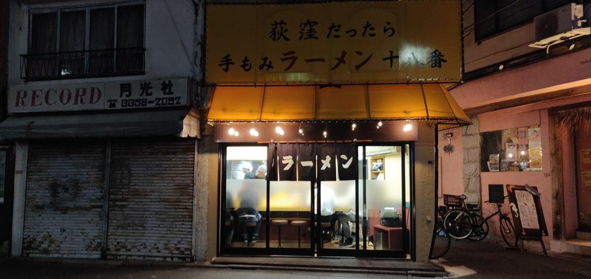 十八番 : Garlic Ramen Restaurant