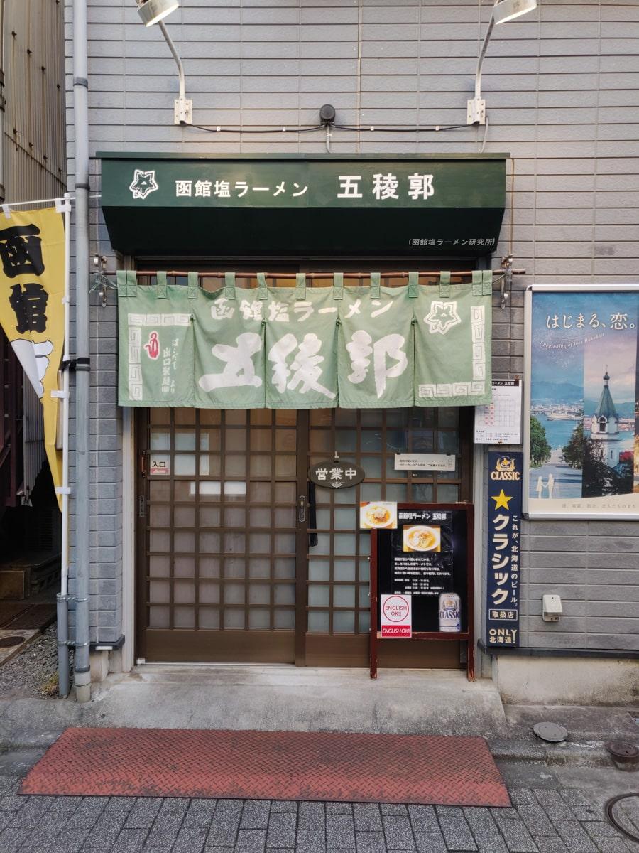 Goryōkaku : Shio Ramen Shop Entrance