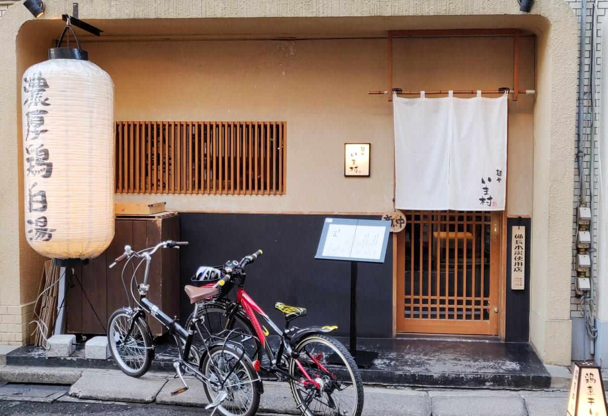 Menya Imamura Restaurant
