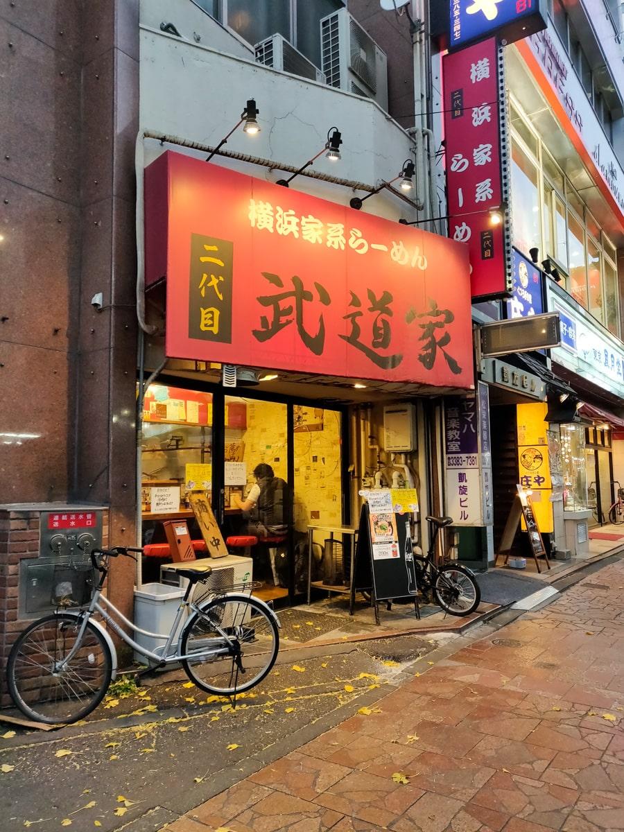 Entrance to Ramen Shop in Nakano