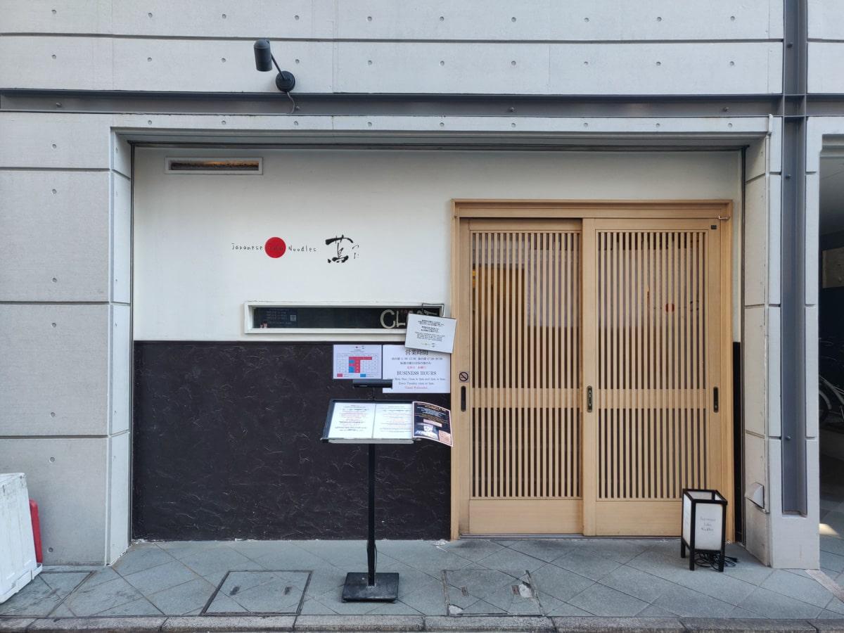Tsuta: Japanese Soba Noodles Restaurant from Outside